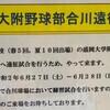 2020盛岡大附合川遠征試合 対能代松陽戦