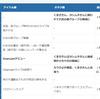 「推し武道」作中時系列一覧表