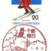 【風景印】千歳春日郵便局(2019.6.18押印)