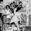 花まる学習会王子小劇場「教育×演劇」のコラボ第一弾「夏休み企画 高濱プロデュース 花まる式演劇ワークショップ」を開催します