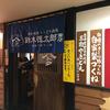 良い安い安心の ∴ 鈴木徳太郎商店