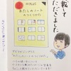 【雑誌掲載】オズプラス「わたしのノートのつくりかた」&アドセンス通過!