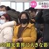 中国からの団体旅行全面的中止で本当に困る‥?