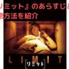 【映画】「リミット」のネタバレなしのあらすじと無料で観れる方法を紹介