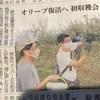 【耕作放棄地】田尻でオリーブ
