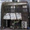喫茶モト(2)/東京都