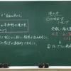WBM×道徳〜自由席がえの平和的な進め方〜