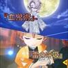 【白猫×鬼滅の刃】善逸vs累! イベ協力☆20「対決!累」を善逸でソロ【鬼滅の刃プロジェクト】