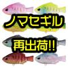 【DUO】小規模エリアでも効くギル型ワーム「ノマセギル」再出荷!通販有!