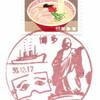 【風景印】博多郵便局