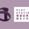 【PS5】PlayStation5 関連記事 総まとめ!!
