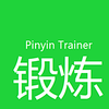 Pinyin Trainer - 锻炼拼音 Version 1.0.1 released now!