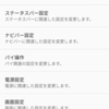 Gravity Box(MM)  と Microsoft 謹製 Arrow Launcher の導入