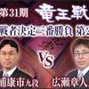 8/26(日)NHK杯に羽生善治竜王、アベマTVに藤井聡太七段