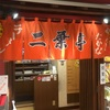 福岡市博多駅筑紫口側 二葉亭 博多ラーメン