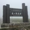 美ヶ原高原でトレイルラントレーニング