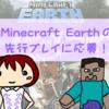 【スマホ位置情報ゲーム】Minecraft Earthの先行プレイに応募しよ!【ARゲーム】