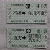 No.119 【冬旅2018】平成筑豊鉄道 乗車券(券売機購入/行橋・直方駅)
