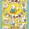 ヨシタケシンスケさん最新刊、発売告知!