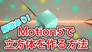 【Motion5】リプリケータで立方体を作る方法!