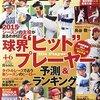 今日のカープ本:今週の週刊ベースボールに黒田のベースボールカードが付いてます