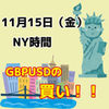 【11/15 NY時間】ポンドドルは1時間足レンジ上限ブレイク!!