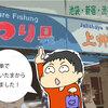 【池袋・新宿・渋谷】釣り具を買うならどの駅がオススメ?