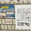 文豪ストレイドックススタンプラリー&FITSコラボ国木田さんバージョン