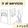 スペイン語のレッスン No. 9 : 【__をしなければならない】