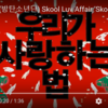 防弾少年団/BTS「작은 것들을 위한 시 (Boy With Luv) feat. Halsey」ティーザーと「MAP OF THE SOUL : PERSONA」トラックリスト考察