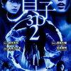 『貞子3D2』スマホ4D体験してきた!