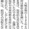 日経、オリンピック開催再考を促す記事を1面で掲載