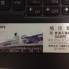 【裏話】北海道鉄道再発見 I ~赤電で楽しむ魅惑の4時間半 2149M~