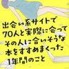 新たな人生の扉が開く【出会い系サイトで70人と実際に会ってその人に合いそうな本をすすめまくった1年間のこと 花田 菜々子】