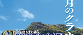 徳山クラウン争奪戦開設68周年記念競走【ボートレース徳山を完全攻略!】勝つための予想・優勝賞金・スケジュールをまとめてみた!