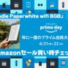 【プライムデー2021】Kindle Paperwhite wifi 8GB|Amazonセール買い時チェッカー
