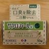 ラーメン二郎の強烈なニンニク臭を消し去る「 サクロフィール 」の有効性を検証した結果…