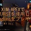 XIM APEXで専用STを使用してPaladinsをプレイする