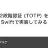 2段階認証 (TOTP) をSwiftで実装してみる