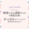 【韓国コスメ】安全で安いオススメの人気通販サイトは?偽物はあるの?【徹底比較】