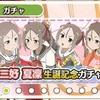 【ゆゆゆい】6月 誕生日イベント(2018ver)