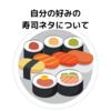 自分の好みの寿司ネタについて