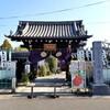 【京都】【御朱印】『法住寺』に行ってきました。 京都観光 京都旅行 女子旅 主婦ブログ