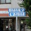 〔47〕3ケタ国道巡遊~徘徊老人R411を行く(1)