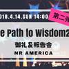 """帰国してからのイベントごと予定・その①【ご好評につき第2弾!】"""" Ninshiki Technology """" をシリコンバレーへ!! ~ Wisdom2.0への挑戦 御礼 & 報告会 ~"""