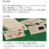 中国籍の夫婦を偽造有価証券輸入の疑いで逮捕 2021/6/22