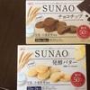 SUNAOの糖質50%オフビスケットがサク旨‼️