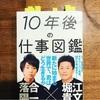目から鱗の「10年後の仕事図鑑」堀江貴文・落合陽一
