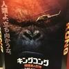 「怪獣アトラクション」その通り。:映画評「キングコング 髑髏島の巨神」