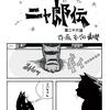まんが『ニャ郎伝』第二十六話